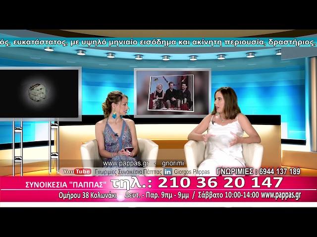 Γνωριμίες γάμου «ΠΑΠΠΑΣ»  στο Κολωνάκι, Ομήρου 38,  Τηλ. 210 3620147, 6944137189,  www.pappas.gr