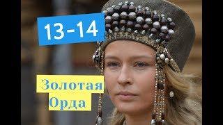 ЗОЛОТАЯ ОРДА сериал с 13 по 14 серию Анонс Содержание серий 13-14 серия