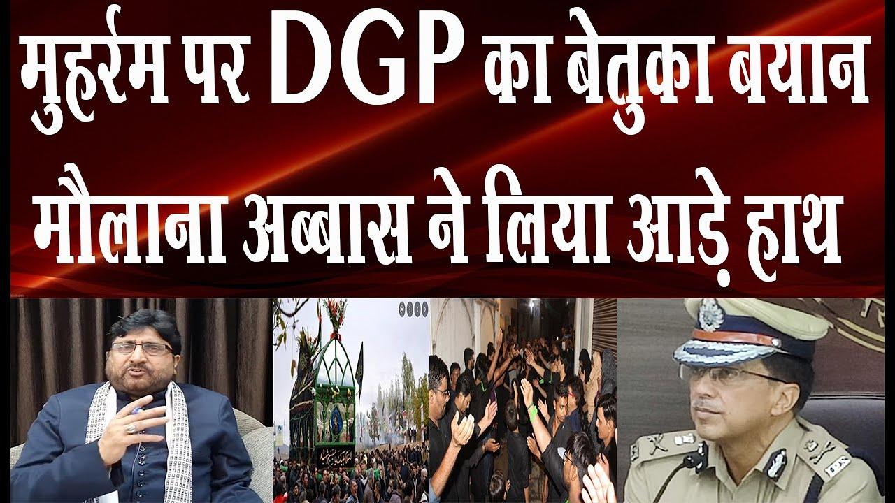 मुहर्रम पर DGP का बेतुका बयान Moulana Yasoob Abbas ने लिया आड़े हाथ