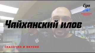 Плов «Чайханский»