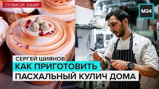 Как приготовить пасхальный кулич дома | Прямая трансляция - Москва 24