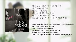 NS윤지(NS Yoon-G)_야시시(YASISI) - LYRICS HANGUL AND ROMANISATION