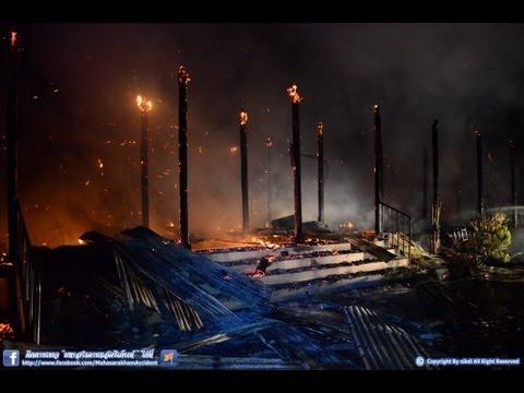 อุบัติเหตุ เพลิงไหม้โรงเรียนบ้านสร้างแก้ว อ.เชียงยืน จ.มหาสารคาม วอดทั้งอาคาร 18/09/56 HD