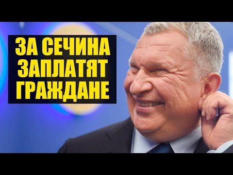 Сечин приватизировал Роснефть у государства