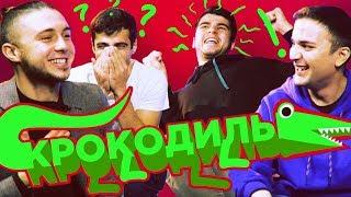 УГАДАЙ ТРЕК ПО ЖЕСТАМ (feat. MustGoOnShow & Антитіла)
