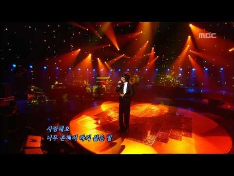 Kim Dong-ryul - Saying I love you, 김동률 - 사랑한다는 말, For You 20061025