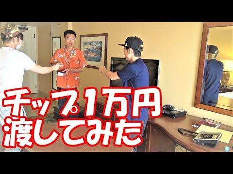 【ドッキリ】ハワイでチップ1万円渡してみた!!