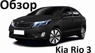 обзор Kia Rio 3, плюсы и минусы, стоит ли покупать?