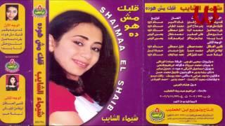 Shaimaa ElShayeb - Mtrwa7sh  / شيماء الشايب - متروحش