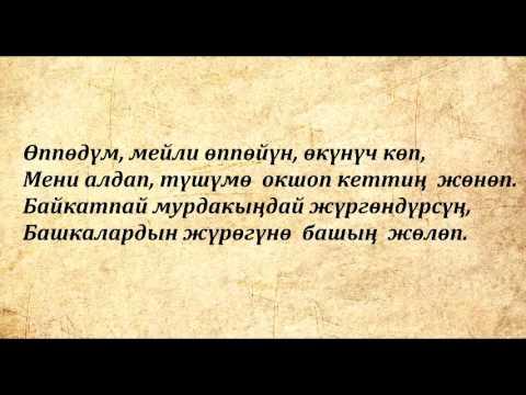 жолдошбек мамажанов - суротуно текст