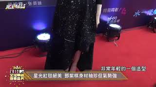 Download 2017 MTV 全球華語音樂盛典 鄧紫棋大讚迪瑪希 Dimash cut