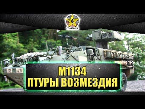 M1134 и его