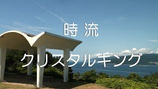 あなたと私のクリキンB面コレクション! 大都会のB面の曲、時流(じりゅ...