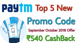 Paytm Top 5 New Promo Code September October 2018, ₹540 CashBack, Droom New Offer, Paytm offer today