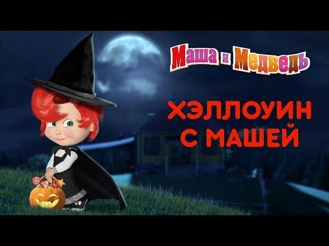 Маша и Медведь - Halloween с Машей!🎃 Самые страшные серии - Видео онлайн