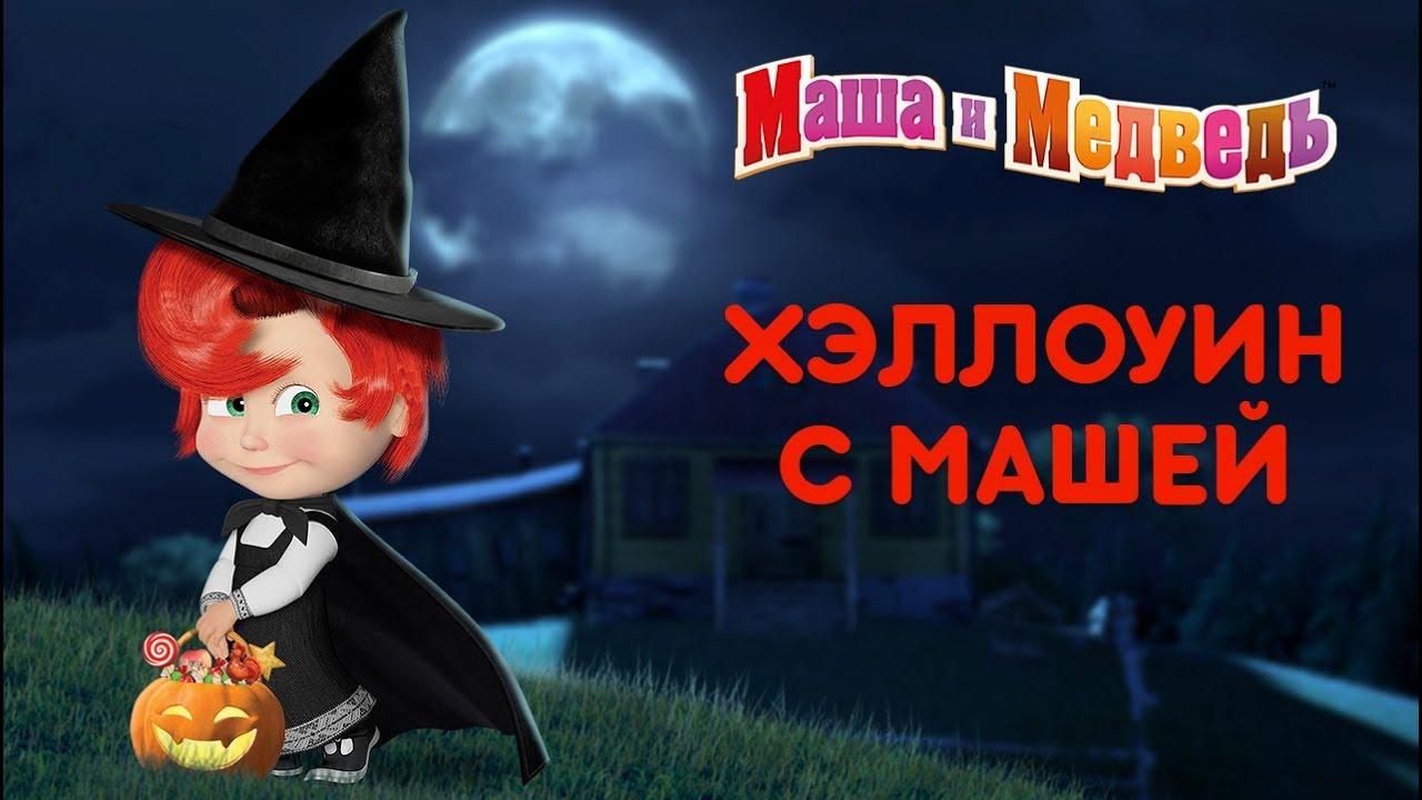 Маша и Медведь - Halloween с Машей!🎃 Самые страшные серии