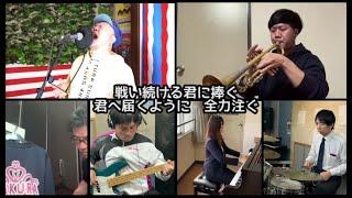 【君に捧げる応援歌】HIPPY×広島桜が丘高等学校 教員バンド(ZENZA BOYS)【リモートバンドセッション】
