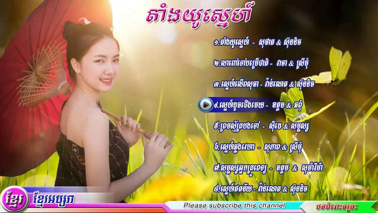 ចម្រៀងជ្រើសរើសពិសេស - តាំងយូស្នេហ៍ | khmer old song ...