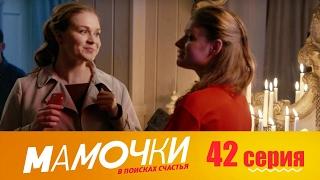 мамочки серия 2 сезон 3 42 серия комедийный сериал hd