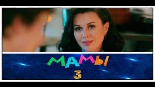 Смотреть «Мамы 3» 2014 / Трейлер кинофильма / Харламов, Заворотнюк