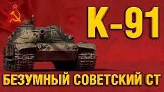 К-91 - ДИКИЙ СОВЕТСКИЙ СРЕДНИЙ ТАНК