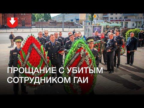 Похороны убитого сотрудника