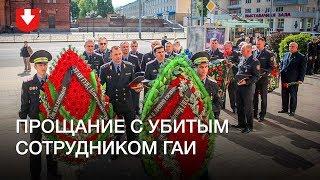 Похороны убитого сотрудника ГАИ в Могилеве
