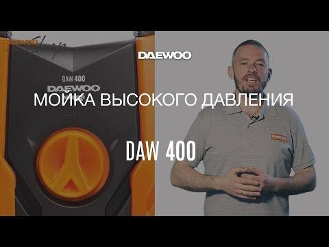 Мойка высокого давления Daewoo DAW 400. Обзор.