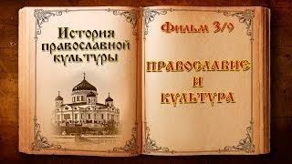 """Фильм 3 из 9. """"Православие и культура"""""""