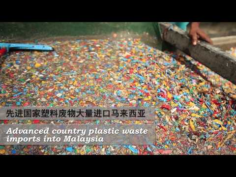 Plastic waste processing in Malaysia