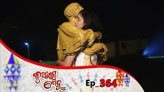 Kunwari Bohu | Full Ep 364 | 9th Dec 2019 | Odia Serial - TarangTV