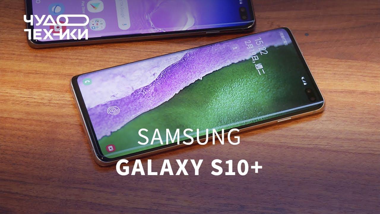 Первый обзор Samsung Galaxy S10+