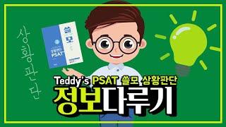 Teddy's PSAT 쓸모 상황판단 기초상식!…