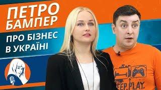Петро Бампер про бизнес в Украине. БОЛЬШОЕ ИНТЕРВЬЮ!