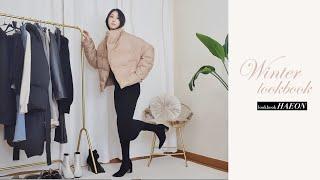 링서울 겨울 여자 패션 하울& 룩북 / 코트,패…