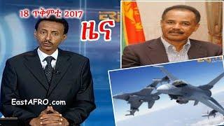 Video Eritrean News ( October 18, 2017) |  Eritrea ERi-TV download MP3, 3GP, MP4, WEBM, AVI, FLV Desember 2017