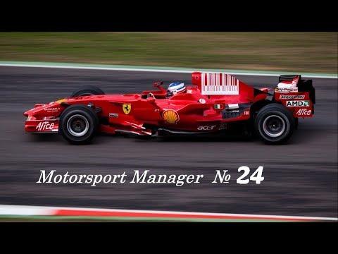 Motorsport Manager. F1 2017 Full Mod № 24. Ф-1