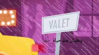 Meen - Ma2baret El A7lem- Lyrics Video
