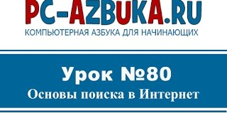 Урок #80. Как искать информацию в Интернете(Бесплатный онлайн-курс по работе в Windows 7. Как искать информацию в Интернете Источник: http://pc-azbuka.ru/osnovy-poiska-v-int..., 2015-01-10T00:36:38.000Z)