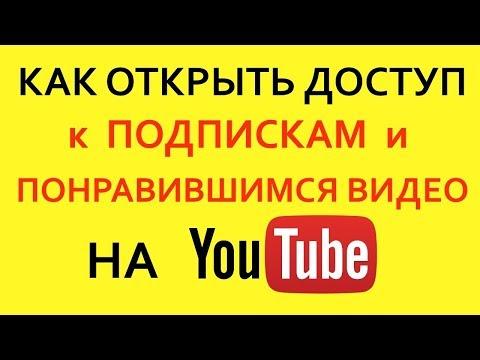 Как открыть доступ к понравившемся видео на ютубе