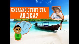 Открываем бизнес в Тайланде! Думаем купить лодку! // Krabi! Russian Business on the Private boat!