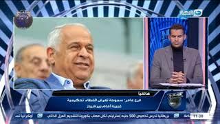 لفظ خارج من فرج عامر ضد حكم مباراة سموحة وبيراميدز   (فيديو)