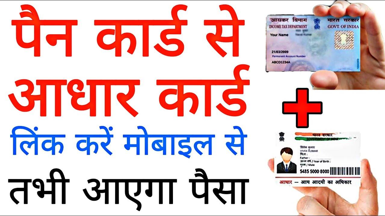 PAN card se Aadhar Card link kaise karen, how to link PAN card to Aadhar card