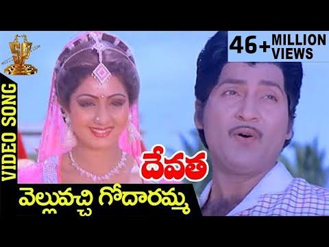 Velluvachi Godaramma Video Song   Devatha Telugu Movie Songs   Shobhan Babu   Sridevi   Jaya Prada
