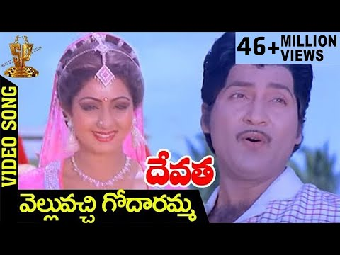 velluvachi-godaramma-video-song-|-devatha-telugu-movie-songs-|-shobhan-babu-|-sridevi-|-jaya-prada