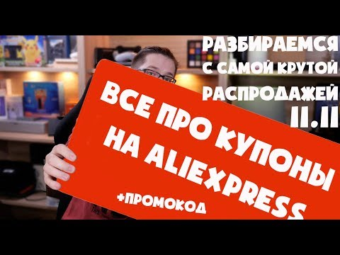 Все про КУПОНЫ и ПРОМОКОДЫ AliExpress - готовимся к распродаже 11.11 и максимально экономим