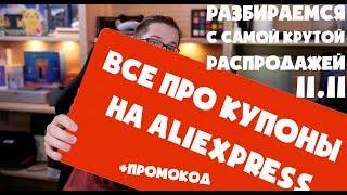 Все про КУПОНЫ и ПРОМОКОДЫ AliExpress   готовимся к распродаже 11.11 и максимально экономим