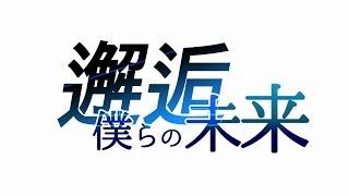 「ガンストリンガー ストラトス」第12話 /邂逅/僕らの未来 予告映像