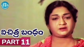 Vichitra Bandham Full Movie Part 11 || ANR, Vanisri || Adurthi Subba Rao || K V Mahadevan