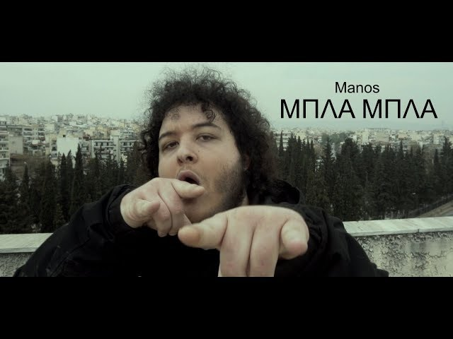 Manos - Μπλα Μπλα (Official Video Clip) [Supreme Patty Remix]